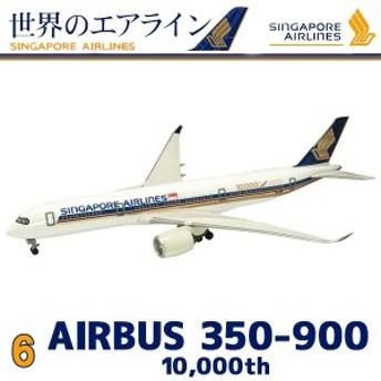 世界のエアライン シンガポール航空 シンガポール航空 AIRBUS 350-900 10,000th エフトイズコンフェクト 1/500