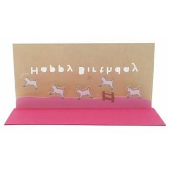 グリーティングカード バースデーカード JUMPING musha musha お誕生日 おめでとう ギフト雑貨 グッズ メール便可