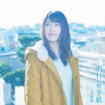 手嶌葵/明日への手紙 プレミアムエディション(初回限定) 【CD+DVD】