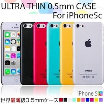 スマホケース iPhone5C iPhone5c 0.5mm ultra Slim クリア アイフォン 透明 ハード エアージャケット