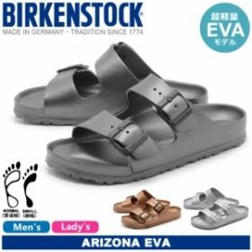 サンダル レディース メンズ ビルケンシュトック アリゾナ EVA シューズ 靴 ビルケン 軽い 軽量 BIRKENSTOCK 普通 細幅タイプ  ssho msho