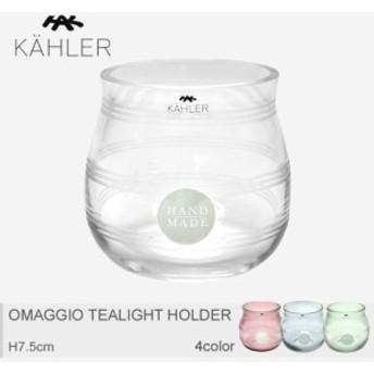 ケーラー 花瓶 フラワーベース オマジオ ティーライト ホルダー KAHLER H7.5cm【ラッピング対象外】