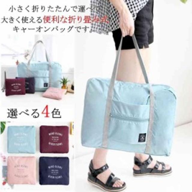 a5d44d5715a5 トラベルバッグ キャリーオンバッグ 折りたたみ 旅行バッグ 旅行用品 ボストンバッグ おしゃれ 機内持ち込み 小さめ