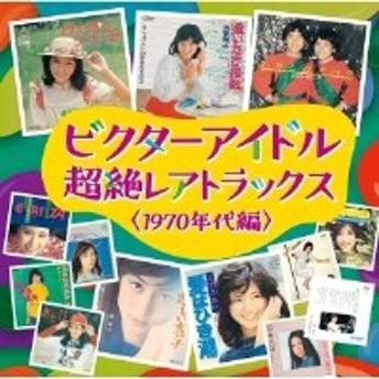 CD / オムニバス / ビクターアイドル 超絶レアトラックス(1970年代編) (解説歌詞付)
