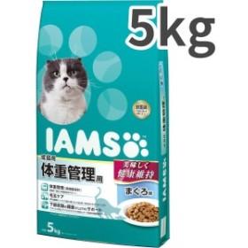 【お取寄せ品】アイムス(国内) 体重管理用 まぐろ 成猫用 5kg【送料無料】