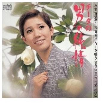 水前寺清子/チータの男の純情 水前寺清子 古賀メロディーを唄う 【CD】