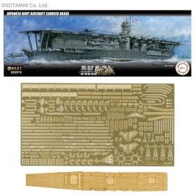 1/700 艦NEXTシリーズSPOT No.8 日本海軍航空母艦 赤城 パーフェクト プラモデル フジミ模型 (ZS58382)