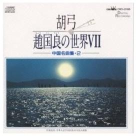 趙国良/胡弓 趙国良の世界VII 中国名曲集・2 【CD】