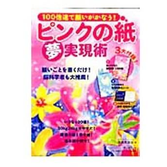 100倍速で願いがかなう! ピンクの紙「夢」実現術/遠藤真里佳