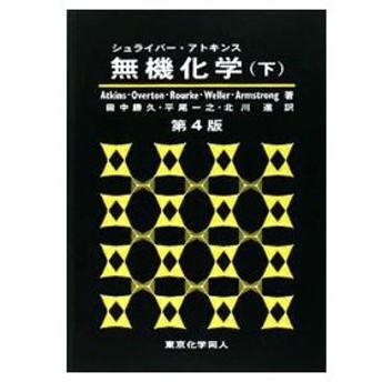 シュライバー・アトキンス無機化学 下/ピーター・W.アトキンス