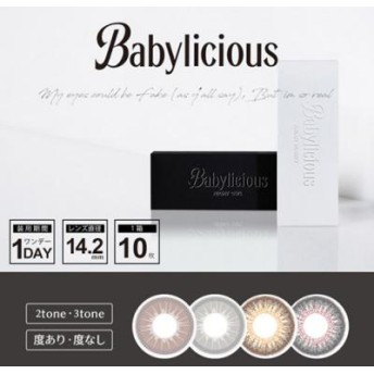 ベイビーリシャス Baby licious 1day 度あり 10枚入(カラコン カラーコンタクト ワンデー 1day)【会員ランクに関わらず一律P10倍】