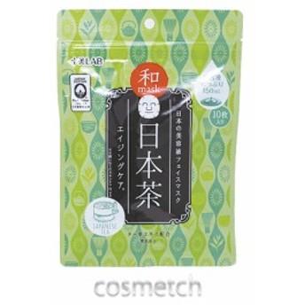 【1点までメール便選択可】 十美LAB・和マスク 日本茶 10枚 (マスク・パック)