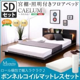 ベッド ベット 激安 セミダブル セミダブルベッド セミダブルベット セミダブルサイズ 宮 ライト コンセント付き ローベッド 低いベッド
