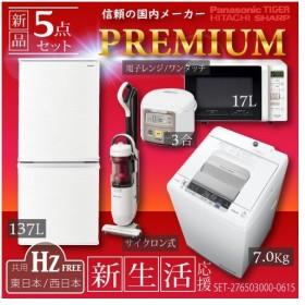 新生活 家電セット 冷蔵庫 洗濯機 電子レンジ 炊飯器 掃除機 5点セット 国内メーカー 137L2ドア冷蔵庫 7k全自動洗濯機 電子レンジ 炊飯器スティッククリーナー