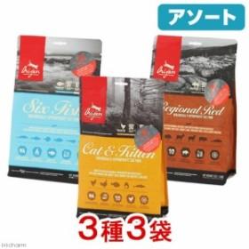 オリジン 3種お試しセット(キャット&キトゥン、6フィッシュ、レジオナルレッド) 340g各1袋 正規品 キャットフード