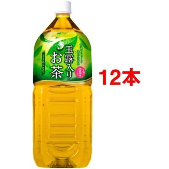 玉露入りお茶 (2L12本セット)