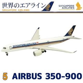世界のエアライン シンガポール航空 シンガポール航空 AIRBUS 350-900 エフトイズコンフェクト 1/500