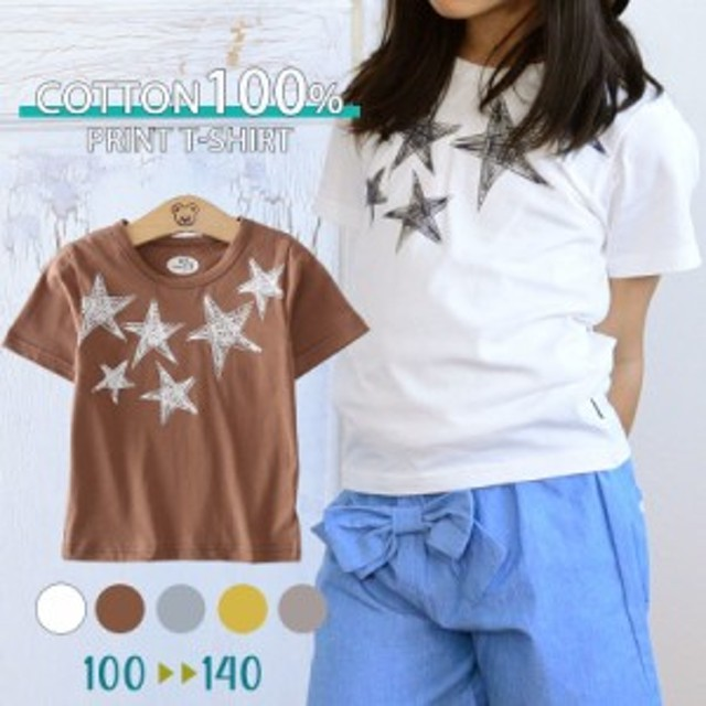 b739bdeaecf05 Tシャツ シャツ 半袖 プリント 星 スター トップス 子供服 男の子 女の子 キッズ カ