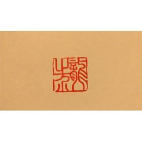 特別な日の贈り物、プレゼントに 25㎜角 3文字オーダー姓名印 篆刻印
