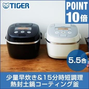 炊飯器 5.5合 IH タイガー JPE-A100 調理 早炊き 時短 土鍋コーティング 麦ごはん