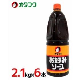 """オタフク """"お好みソース"""" 2.1kg×6本(1ケース)"""