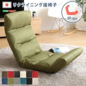 ホームテイスト SH-07-MOL-U-RD 日本製リクライニング座椅子14段階調節ギア、転倒防止機能付き Moln-モルン- Up type (レッド)