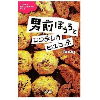 男前ぼうろとシンデレラビスコッティ よくわかる美味しいお菓子の作り方/按田優子【著】