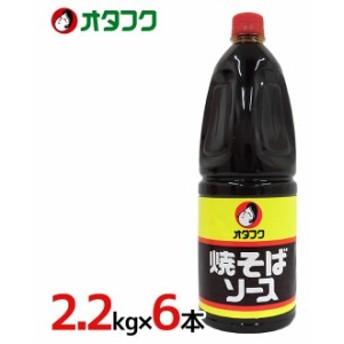 """オタフク """"焼そばソース"""" 2.2kg×6本(1ケース)"""