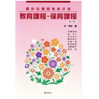 豊かな保育をめざす 教育課程・保育課程/林秀雄(著者)