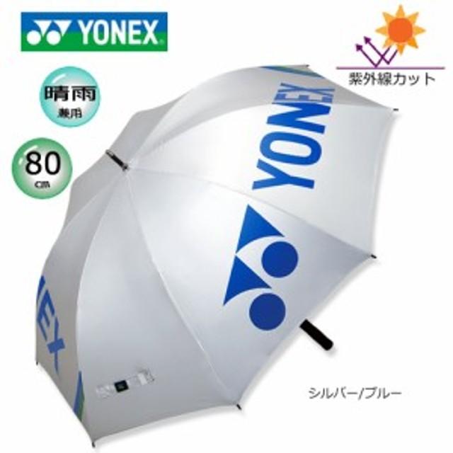 ヨネックス プロモデル 日傘/雨傘兼用 パラソル (80cm) GP-S71(シルバー/ブルー) [YONEX PARASOL]