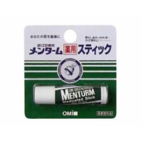 【医薬部外品】近江兄弟社 メンターム 薬用スティック レギュラー 4g
