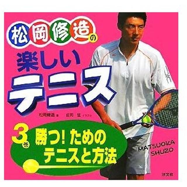 松岡修造の楽しいテニス3巻 勝つためのテニスと方法松岡修造著