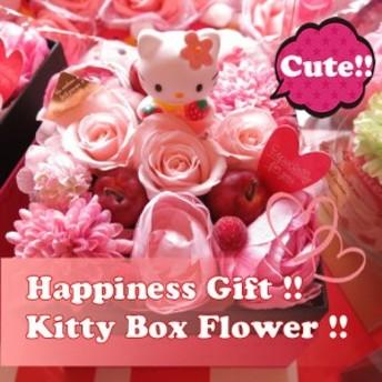 キティ フラワーギフト 箱を開けてサプライズ キティマスコット入り ボックス プリザーブドフラワー ◆キティ柄はおまかせ