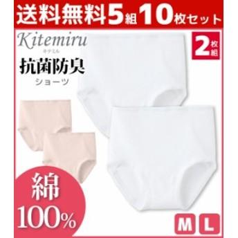 送料無料5組セット 計10枚 Kitemiru キテミル ショーツ 2枚組 Mサイズ Lサイズ グンゼ GUNZE 綿100% パンツ | 下着 肌着 インナー ぱんつ