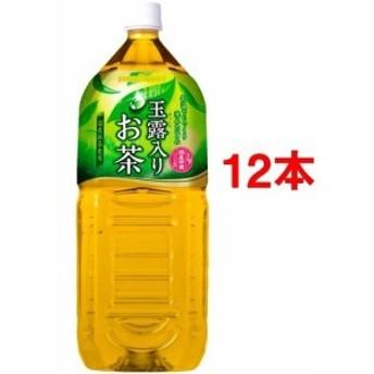 玉露入りお茶(2L12本セット)[緑茶]