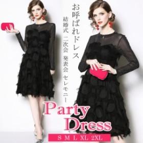 51f23b867487e ドレス レディース 新作 黒ドレス セレモニー ドレス キャバ ワンピース 膝丈 Aライン ドレス 可愛い お呼ばれ