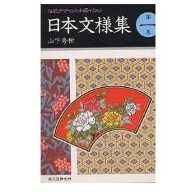 日本文様集 伝統デザインと和風イラスト 第1集 / 山下秀樹