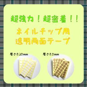 ☆ネイルチップ用 粘着グミタイプの強力両面テープ☆5回分(70枚)