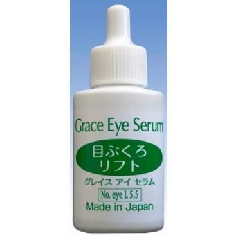 目袋専用美容液「グレイスアイセラム」