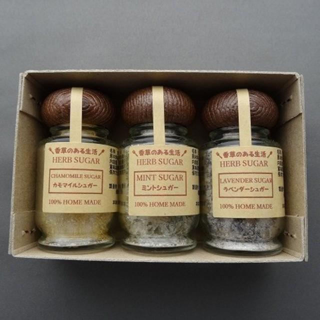 香り豊かな3種類の香草(ハーブ)が楽しめる調味料 ハーブシュガーギフト(ボックス)