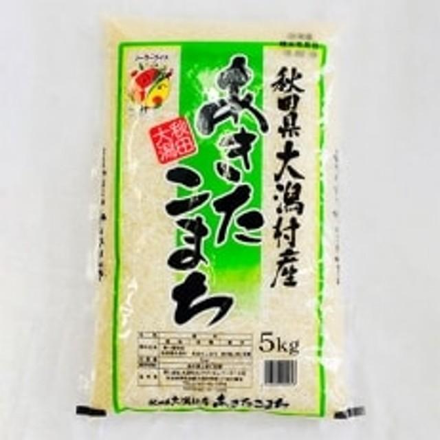 大潟村 カントリーエレベーター公社 あきたこまち精米5kg+あきたこまち特別栽培米精米2kg
