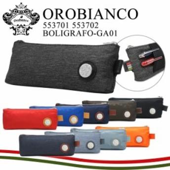 オロビアンコ ペンケース メンズ 553701 553702 Orobianco BOLIGRAFO-GA01 NYLON ペン差し 筆箱 文具 おしゃれ ギフト