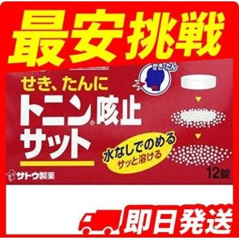 トニン咳止サット 12錠 指定第2類医薬品