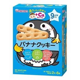 和光堂 赤ちゃんのおやつ+Caカルシウム バナナクッキー ミルク・ベビーフード