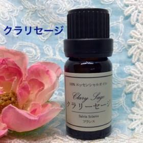 クラリセージ 高品質セラピーグレード精油