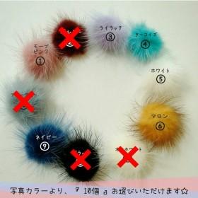 【お好きなカラー10個】ふわふわミンクファー
