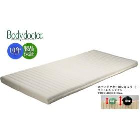 ボディドクター レギュラーマットレス 【100%天然ラテックスフォーム】 Bodydoctor マットレスR シングルサイズ