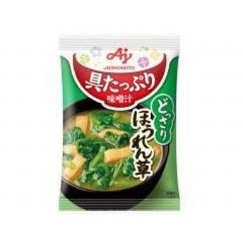 味の素 具たっぷり味噌汁 ほうれん草 10入