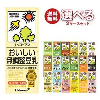 【送料無料】 キッコーマン 豆乳飲料 選べる2ケースセット 200ml紙パック×36(18×2)本入 ※北海道・沖縄・離島は別途送料が必要。