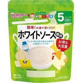 和光堂 たっぷり手作り応援 ホワイトソース(徳用) ミルク・ベビーフード